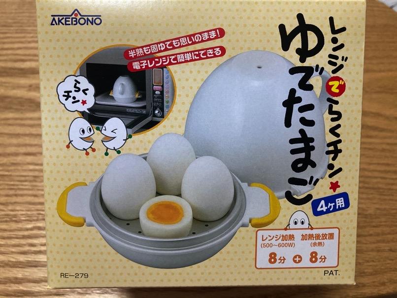 Range boil egg 2