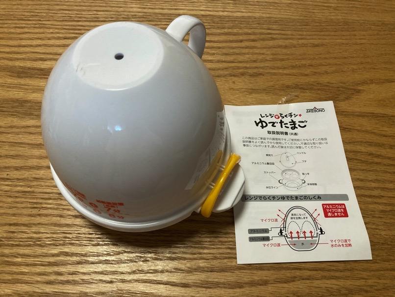 Range boil egg 5