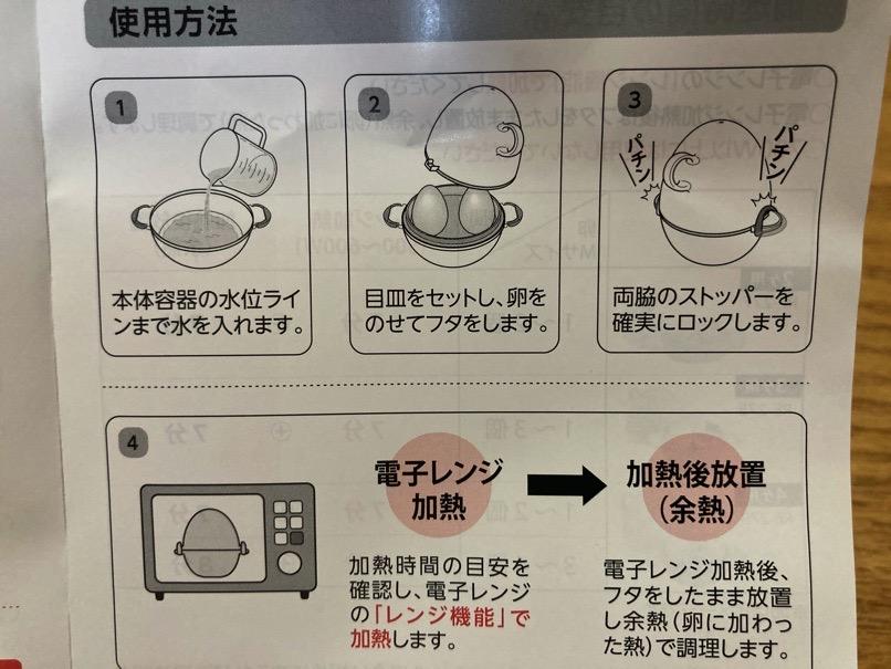 Range boil egg 8