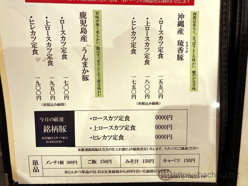 Tonkatsu wakaba 28