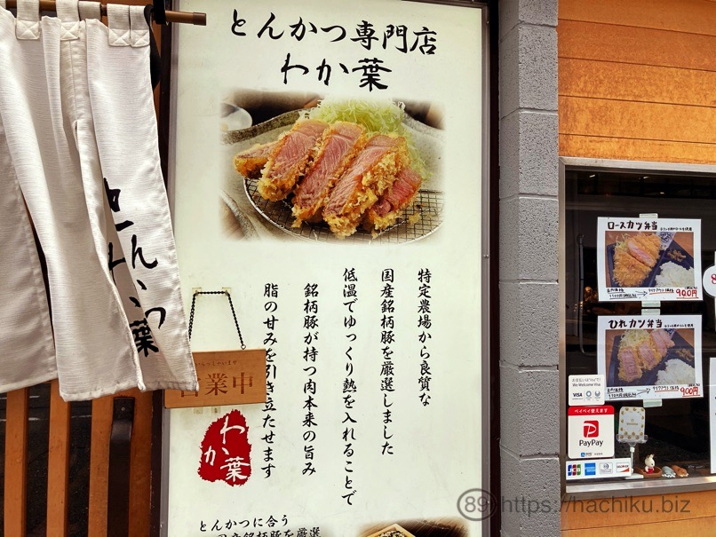 Tonkatsu wakaba 4