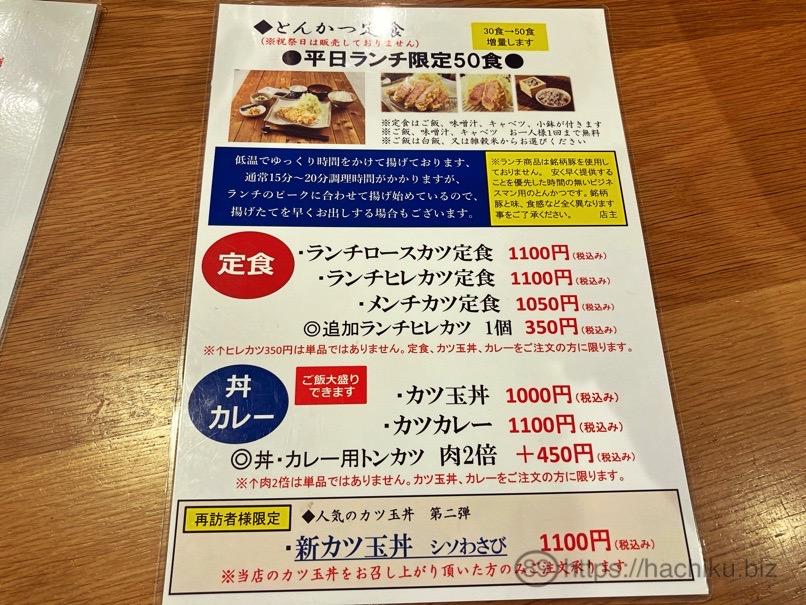 Tonkatsu wakaba 5
