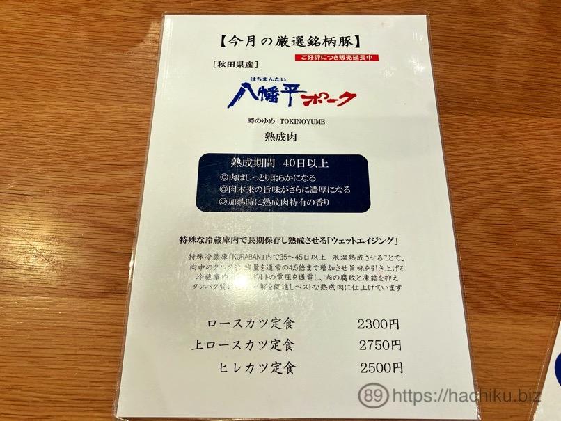 Tonkatsu wakaba 6