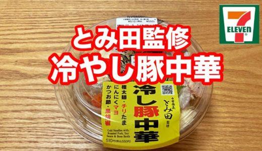 【セブンイレブン】中華蕎麦とみ田監修 冷やし豚中華 にんにくマヨソースでさっぱりと極太麺をすする!