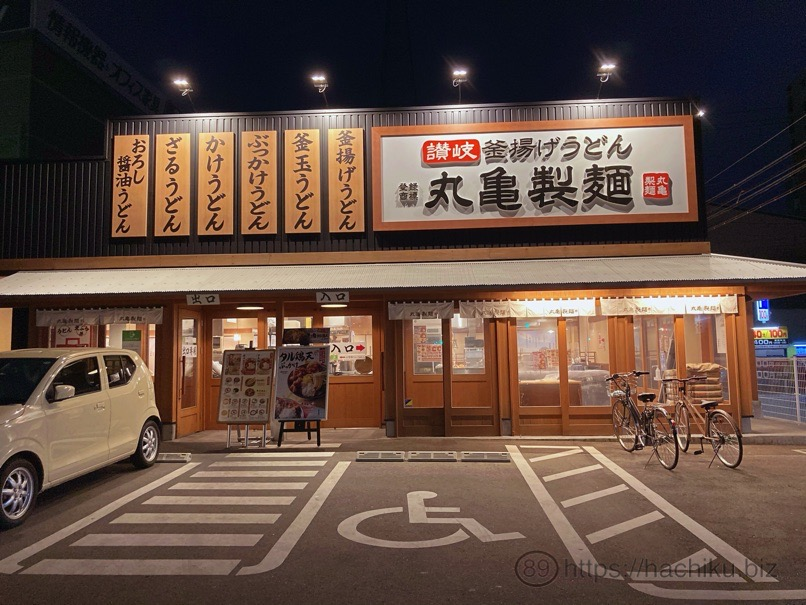 Marugame taruchikigyu 1
