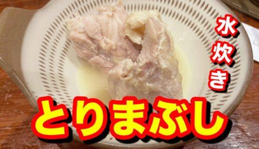 【とりまぶし】一石二鳥!水炊きと名物「とりまぶし」が一緒に楽しめる鳥料理店をご紹介