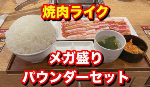 【焼肉ライク】肉450gプラス山盛りマンガ飯・キムチ・スープが食べ放題が付く「メガ盛りパウンダーセット」は非常にヤバすぎた!
