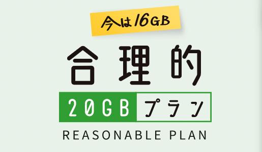 格安1980円の日本通信「合理的20GBプラン」1ヶ月フルに使い倒し実測レビュー