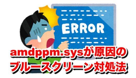 【Windows10】ブルースクリーンの原因がamdppm.sysの対処法