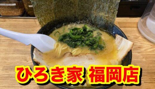 【ひろき家】宮崎発の家系ラーメンが福岡に! 豚骨醤油の正統派家系にワイ納得のラーメンでした。