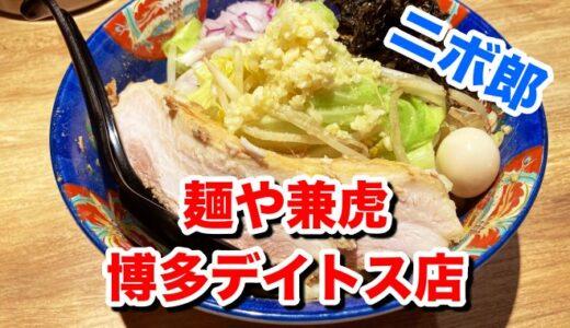 【麺や兼虎 博多デイトス店】煮干し高濃縮の限定「ニボ郎」 驚愕のトロチャーシューと煮干しスープに舌鼓を打つ