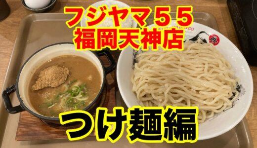 【フジヤマ55 福岡天神店】麺増し玉子ライスの無料トッピングが付いた「濃厚魚介豚骨つけ麺」をコスパ高く喰らう