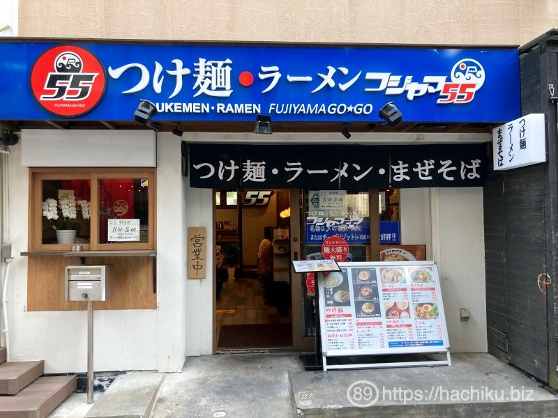 Fujiyama55 tjin jiro 1