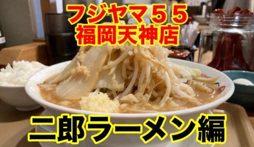 【フジヤマ55天神店】めんワシワシ!野菜フジ盛りの天神二郎ラーメンをいただきます!