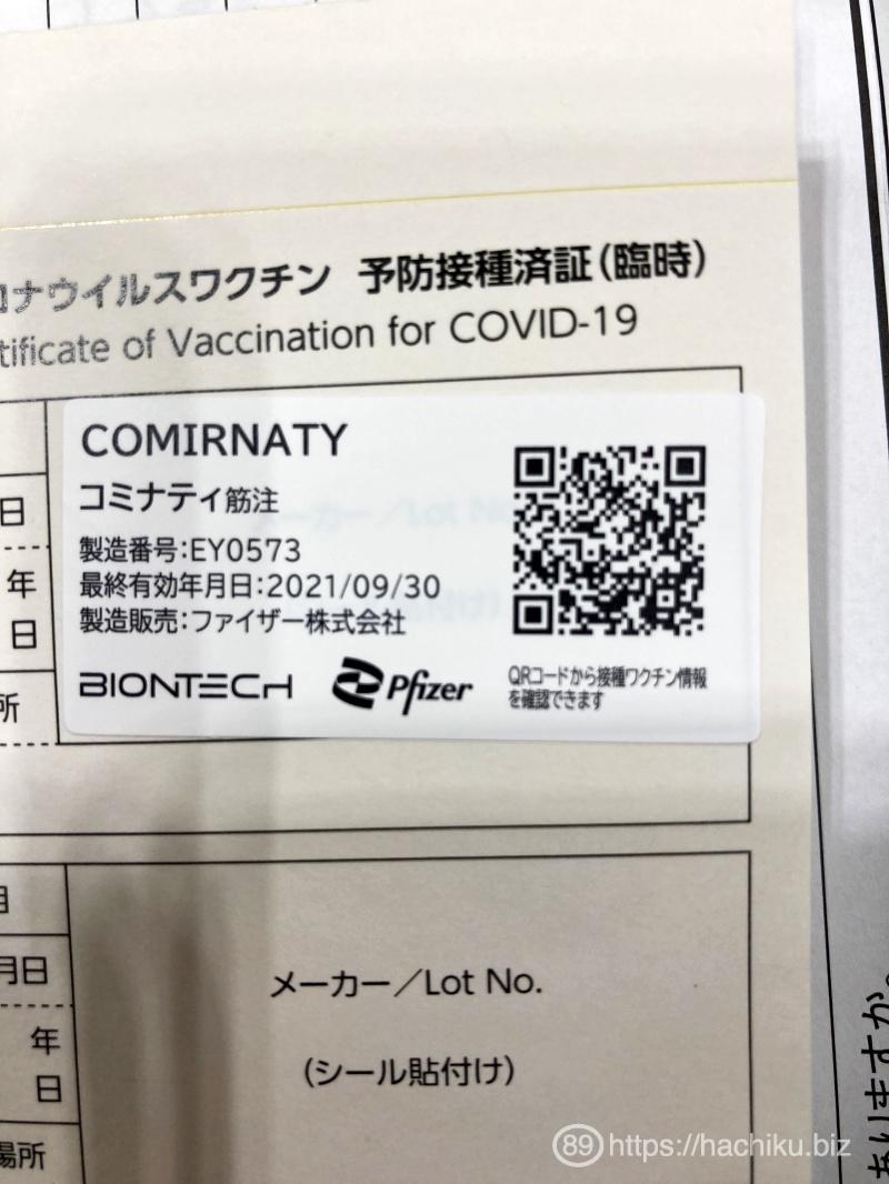 Covid19 vaccine1st 3