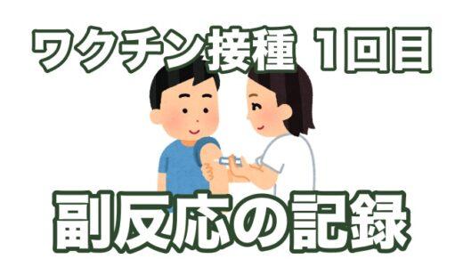 【コロナワクチン接種 1回目】40代ワイのワクチン接種副反応の記録を語りたい(直後〜3日目まで)