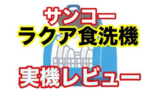 【サンコー食洗機】パワフル洗浄なのに3万円前半で買える! 人気爆発中の食洗機を実機レビュー