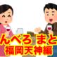 【福岡天神エリア】1000円で必酔確約!高コスパを誇る「せんべろ」飲食店まとめ