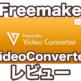【Freemake Video Converter】動画カット編集とYouTube,Huluぶっこぬきに最適な動画編集ソフト