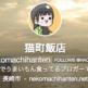 【猫町飯店×破竹の勢い】福岡&長崎ローカルグルメブロガーで対談した件